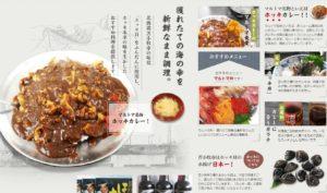 http://marutoma-shokudo.com/index.html